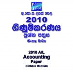 2010 A/L Accounting Paper Sinhala medium part I mcq paper part II Essay and Structured al Chemistry Past Papers