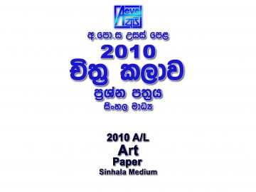 2010 A/L Art Paper Sinhala Medium part I mcq paper part II Essay and Structured al Art Past Papers