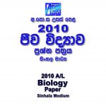 2010 A/L Biology Paper Sinhala medium part I mcq paper part II Essay and Structured al Biology Past Papers bio