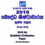 2010 A/L Buddhist Civilization Paper Sinhala Medium part I mcq paper part II Essay and Structured al Buddhist Civilization Past Papers