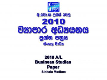 2010 A/L Business Studies Paper Sinhala Medium part I mcq paper part II Essay and Structured al Business Studies Past Papers