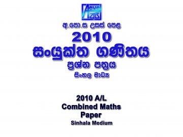 2010 A/L Combined Maths Paper sinhala medium part I mcq paper part II Essay and Structured al CM Past Papers Combined Mathematics