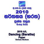 2010 A/L Dancing-Baratha Paper Sinhala Medium part I mcq paper part II Essay and Structured al Dancing Past Papers
