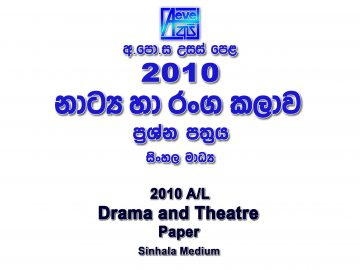 2010 A/L Drama Paper Sinhala Medium part I mcq paper part II Essay and Structured al Drama Past Papers