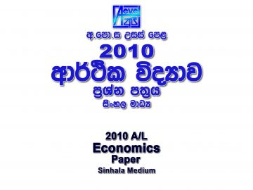 2010 A/L Econ Paper sinhala medium part I mcq paper part II Essay and Structured al Economics Past Papers