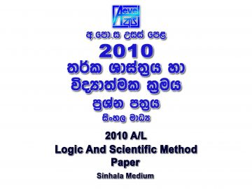 2010 A/L Logic Paper Sinhala Medium part I mcq paper part II Essay and Structured al Logic Past Papers