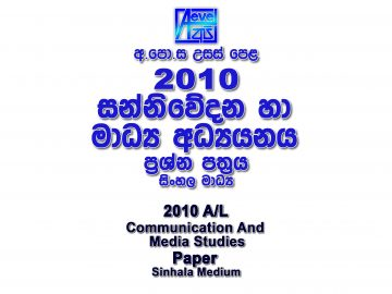 2010 A/L Media Paper Sinhala Medium part I mcq paper part II Essay and Structured al Media Past Papers