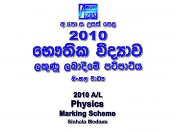 2010 A/L Physics Marking Scheme Sinhala medium Physics mcq answers sheet Essay and Structured