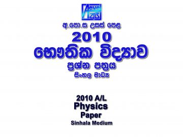 2010 A/L Physics Paper sinhala medium part I mcq paper part II Essay and Structured al Physics Past Papers