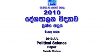 2010 A/L Political Science Paper Sinhala Medium part I mcq paper part II Essay and Structured al Political Science Past Papers