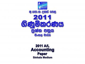 2011 A/L Accounting Paper sinhala medium part I mcq paper part II Essay and Structured al Chemistry Past Papers