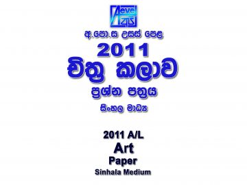 2011 A/L Art Paper Sinhala Medium part I mcq paper part II Essay and Structured al Art Past Papers