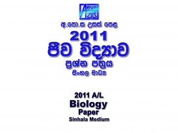 2011 A/L Biology Paper sinhala medium part I mcq paper part II Essay and Structured al Biology Past Papers bio