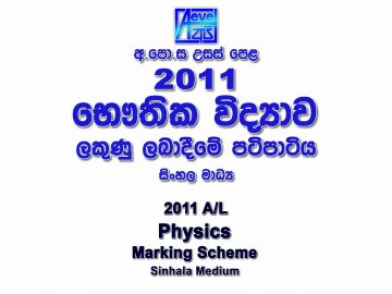 2011 A/L Physics Marking Scheme Sinhala medium Physics mcq answers sheet Essay and Structured
