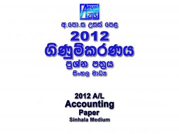 2012 A/L Accounting Paper sinhala medium part I mcq paper part II Essay and Structured al Chemistry Past Papers