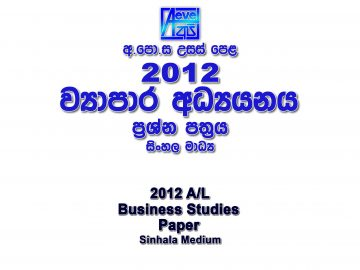 2012 A/L Business Studies Paper Sinhala Medium part I mcq paper part II Essay and Structured al Business Studies Past Papers