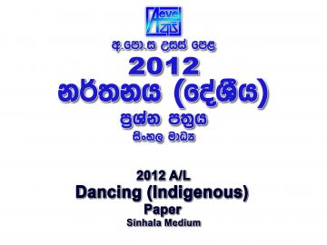 2012 A/L Dancing-Indigenous Paper Sinhala Medium part I mcq paper part II Essay and Structured al Dancing Past Papers
