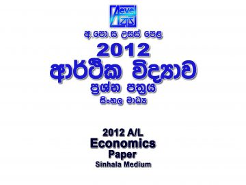 2012 A/L Econ Paper sinhala medium part I mcq paper part II Essay and Structured al Economics Past Papers