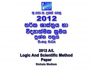 2012 A/L Logic Paper Sinhala Medium part I mcq paper part II Essay and Structured al Logic Past Papers