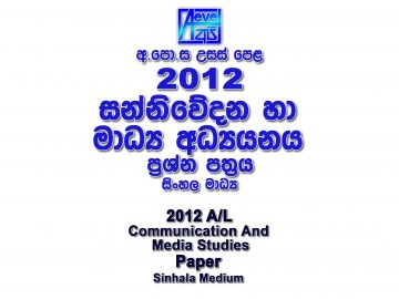 2012 A/L Media Paper Sinhala Medium part I mcq paper part II Essay and Structured al Media Past Papers