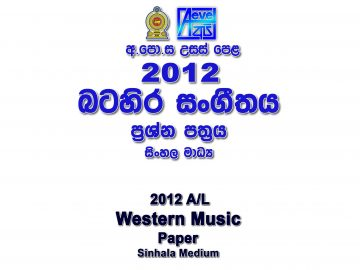 2012 A/L Western Music Paper Sinhala Medium part I mcq paper part II Essay & Structured al Western Music Past Papers
