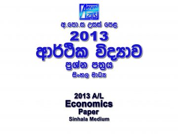 2013 A/L Econ Paper sinhala medium part I mcq paper part II Essay and Structured al Economics Past Papers