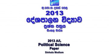 2013 A/L Political Science Paper Sinhala Medium part I mcq paper part II Essay and Structured al Political Science Past Papers
