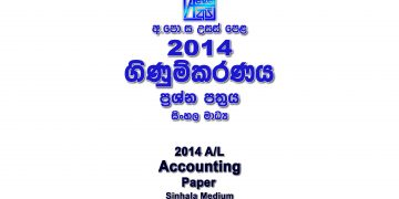 2014 A/L Accounting Paper Sinhala medium part I mcq paper part II Essay & Structured al Chemistry Past Papers