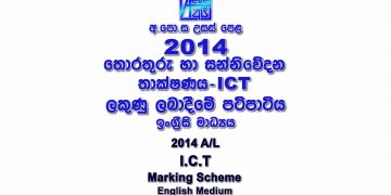 2014 A/L ICT Marking Scheme English medium ICT mcq answers sheet Essay and Structured
