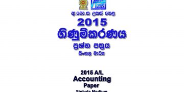 2015 A/L Accounting Paper sinhala medium part I mcq paper part II Essay & Structured al Chemistry Past Papers
