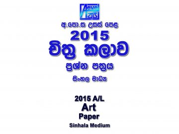 2015 A/L Art Paper Sinhala Medium part I mcq paper part II Essay & Structured al Art Past Papers