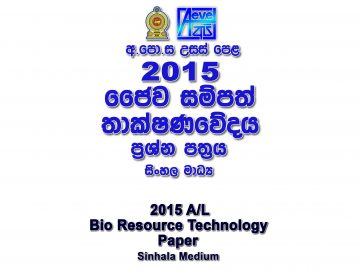 2015 A/L BioResource Technology Paper Sinhala Medium part I mcq paper part II Essay & Structured al Bio Resource Technology Past Papers BRT