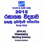 2015 A/L Chemistry Marking Scheme Sinhala medium Chemistry mcq answers sheet Essay and Structured