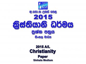 2015 A/L Christianity Paper Sinhala Medium part I mcq paper part II Essay & Structured al Christianity Past Papers