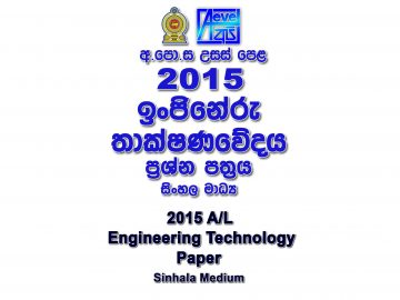 2015 A/L Engineering Technology Paper sinhala medium part I mcq paper part II Essay & Structured al E Tech Past Papers