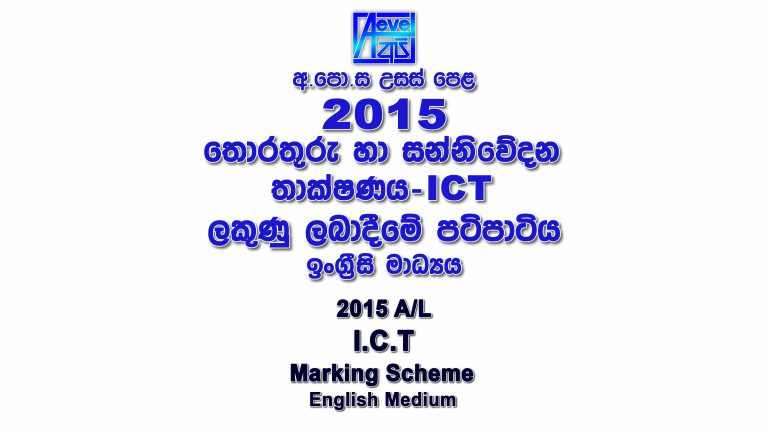 2015 A/L ICT Marking Scheme English medium ICT mcq answers sheet Essay and Structured