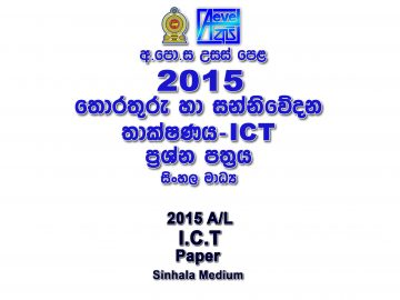 2015 A/L ICT Paper Sinhala Medium part I mcq paper part II Essay & Structured al ICT Past Papers