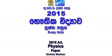 2015 A/L Physics Paper sinhala medium part I mcq paper part II Essay & Structured al Physics Past Papers