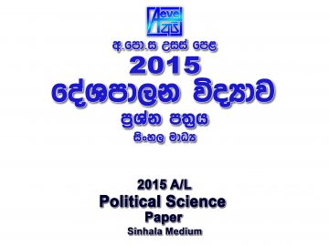 2015 A/L Political Science Paper Sinhala Medium part I mcq paper part II Essay & Structured al Political Science Past Papers