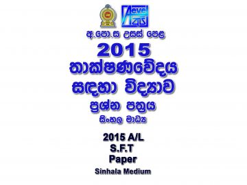 2015 A/L SFT Paper sinhala medium part I mcq paper part II Essay & Structured al SFT Past Papers