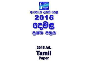 2015 A/L Tamil Paper part I paper part II Essay & Structured al Tamil Past Papers