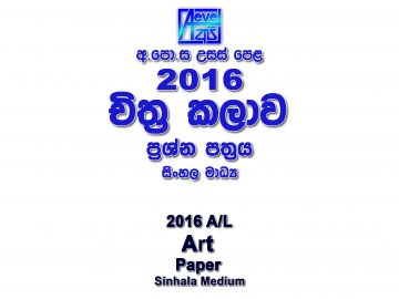 2016 A/L Art Paper Sinhala Medium part I mcq paper part II Essay & Structured al Art Past Papers