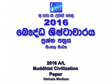 2016 A/L Buddhist Civilization Paper Sinhala Medium part I mcq paper part II Essay & Structured al Buddhist Civilization Past Papers