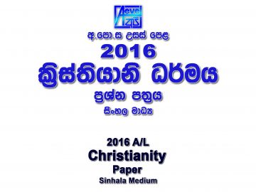 2016 A/L Christianity Paper Sinhala Medium part I mcq paper part II Essay & Structured al Christianity Past Papers