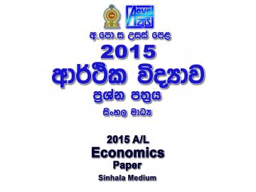 2015 A/L Econ Paper sinhala medium part I mcq paper part II Essay & Structured al Economics Past Papers