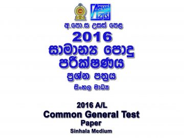 2016 A/L General Test Paper Sinhala Medium part I mcq paper part II Essay & Structured al General Test Past Papers
