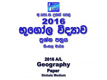 2016 A/L Geography Paper Sinhala Medium part I mcq paper part II Essay & Structured al Geography Past Papers