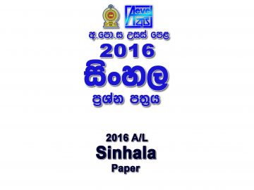 2016 A/L Sinhala Paper part I paper part II Essay & Structured al Sinhala Past Papers