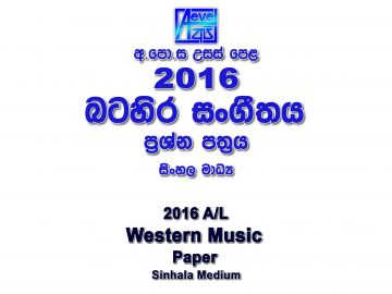 2016 A/L Western Music Paper Sinhala Medium part I mcq paper part II Essay & Structured al Western Music Past Papers