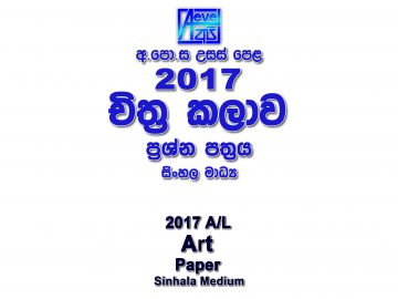 2017 A/L Art Paper Sinhala Medium part I mcq paper part II Essay & Structured al Art Past Papers